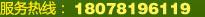 服务热线:18078196119